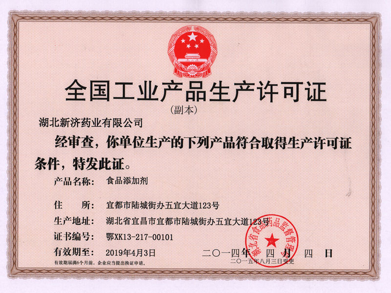 industrial product Production license